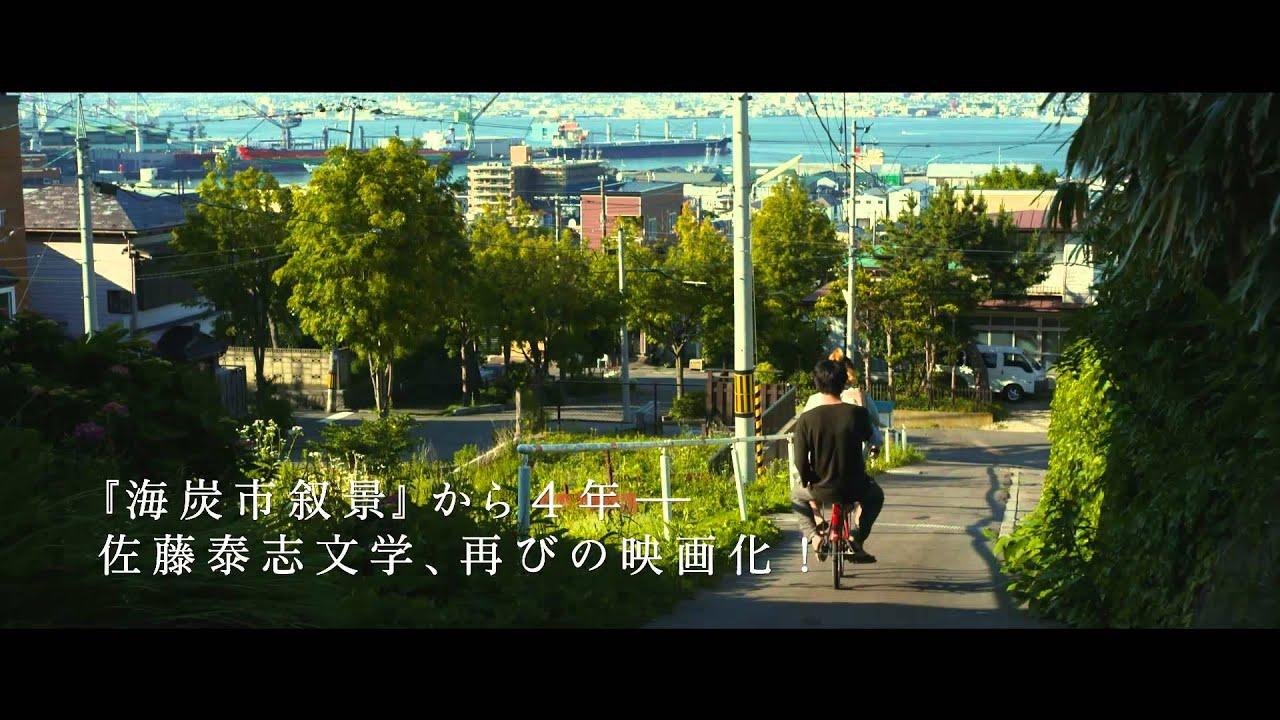 画像: 映画『そこのみにて光輝く』予告編 youtu.be