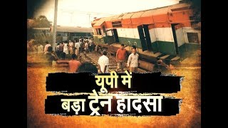 Train accident Today : Malda से Delhi जा रही New Farakka Express डिरेल