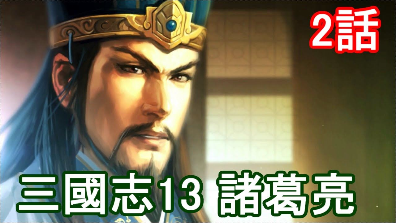 三国志13 諸葛亮孔明 2話 207年 ...
