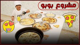 بوبو يبيع بيتزا بنفسه صار غني 😂 - عائلة عدنان