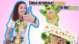 Обзор на Джину из Talking Friends (на Русском языке) Gina