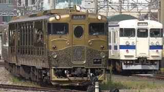 門司港駅] JRKYUSHU SWEET TRAIN【 或る列車 】大分~門司港コース 運行2日目