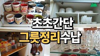 SUB) 초간단 사용하기 편한 그릇 정리꿀팁 / 다이소…