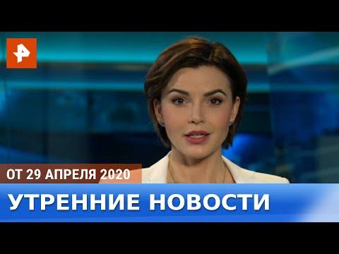 Утренние новости РЕН ТВ. Выпуск от 29.04.2020