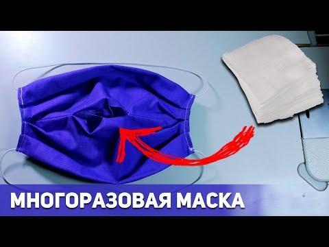 МНОГОРАЗОВАЯ МАСКА с со съемным вкладышем. DIY:  Простой МК по пошиву медицинской маски.