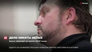 Против экс-губернатора Кировской области возбудили еще одно дело