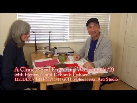 A Chinese Name Seal Engraving Workshop with Henry Li 1/2