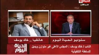 بالفيديو.. خالد يوسف: اعترضت على تشكيل المجلس الأعلى للإعلام