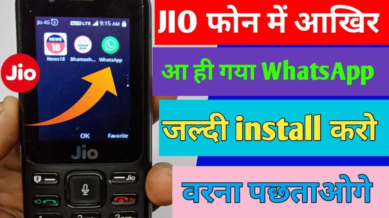 jio ke phone me app download karne ka tarika