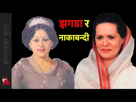Sonia Gandhi, Queen Aishwarya behind the 1989 Indian blockade to Nepal?