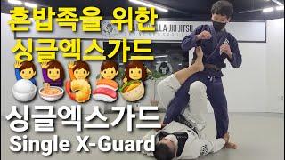 싱글엑스가드 Single X-Guard (기술도움 : …