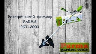 электрокоса для дома. Электрический триммер Parma PGT-2000. Обзор