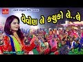 Le Kachuko Le | લે કચુકો લે | Divya Chaudhary | Live Garba | Gayatri Digital | HD Video