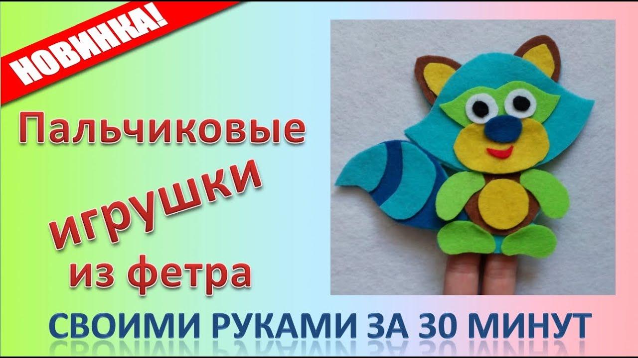 мягкие игрушки своими руками с выкройками из фетора