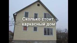 Сколько стоит каркасный дом из ЛСТК(, 2014-12-27T07:28:56.000Z)
