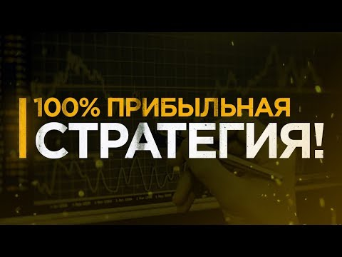 Бинарные опционы | Как заработать 15 000 000 рублей за 15 минут