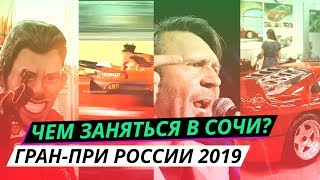 Море, солнце, гонки! Чем ещё заняться на Гран-при России? | Своими глазами