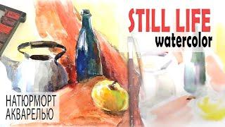 Рисуем учебный натюрморт акварелью в цвете(Возможны занятия по Skype: уроки цифровой живописи и рисунка как для начинающих, так и для продвинутых. Изучен..., 2015-06-13T16:21:58.000Z)