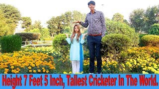 Height 7 Feet 5 Inch | Tallest Cricketer in the World | Sana Amjad