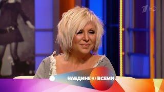 Наедине со всеми - Гость Валентина Легкоступова. Выпуск от15.12.2016