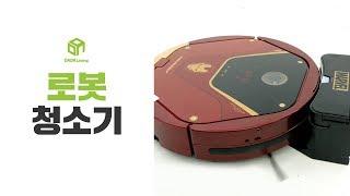 [다다리빙] 스마트폰으로 조종하는 아이클레보 로봇 청소…