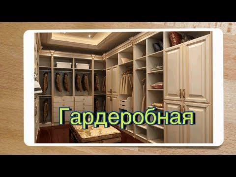 шкафы гардеробные купить на заказ