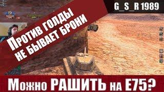 WoT Blitz - ТАНК E75 в современном РАНДОМЕ.Танкует или ДНО - World of Tanks Blitz (WoTB)