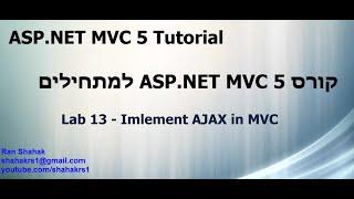mvc 5 tutorial lab 13 implementation of ajax using json jquery asp net mvc קורס תכנות