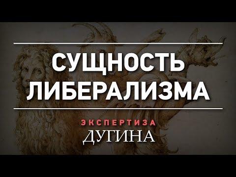Александр Дугин. Три главные идеологии и их судьба в ХХ веке