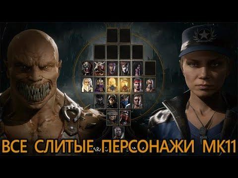 Все подтвержденные и слитые персонажи Mortal Kombat 11 thumbnail