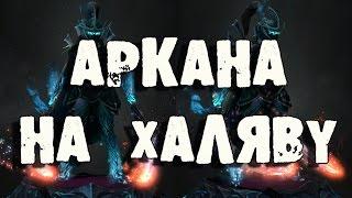 Бесплатная Аркана Конкурс Дота 2 - Phantom Assassin