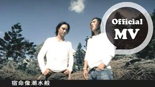 動力火車 Power Station [ 終於明白 ] Official Music Video (電視劇「仙劍奇俠傳」片尾曲)