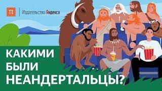 Какими были неандертальцы?