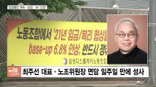 삼성, 첫 파업 위기 일단 '안도'…SK 성과급발 '퇴…
