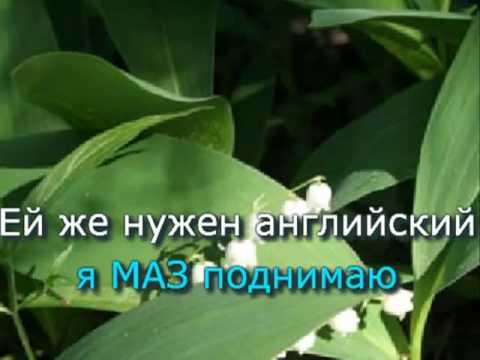 Клип Михаил Шуфутинский - От звонка до звонка