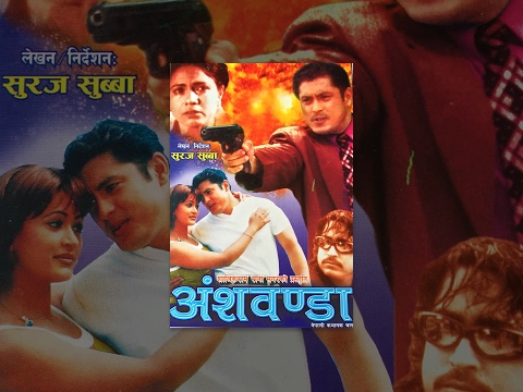 ANSHABANDAA    Nepali Movie    अंशवण्डा