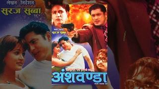 ANSHABANDAA || Nepali Movie || अंशवण्डा