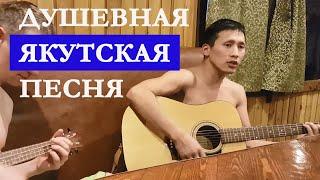 """Нереально душевная якутская песня о любви. Александр Кондаков -""""Сэгэрим"""""""