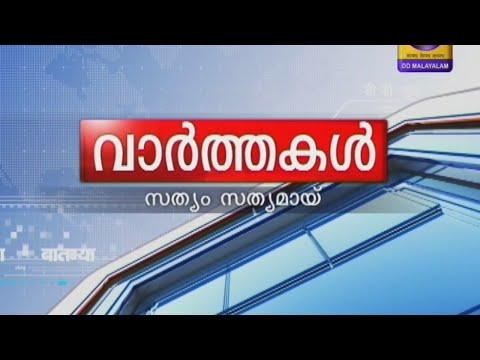 മധ്യാഹ്ന വാർത്തകൾ|Afternoon News| Doordarshan Malayalam News|01:00PM 02-07-2020