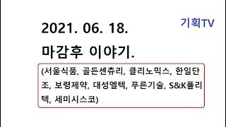 코스닥 시황, 서울식품, 골든센츄리, 미대생, 한일단조…