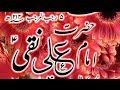 5 Rajab Wiladat Imam Ali Naqi a.s | Shadman Raza | Whatsapp Status Lyrics Video Whatsapp Status Video Download Free