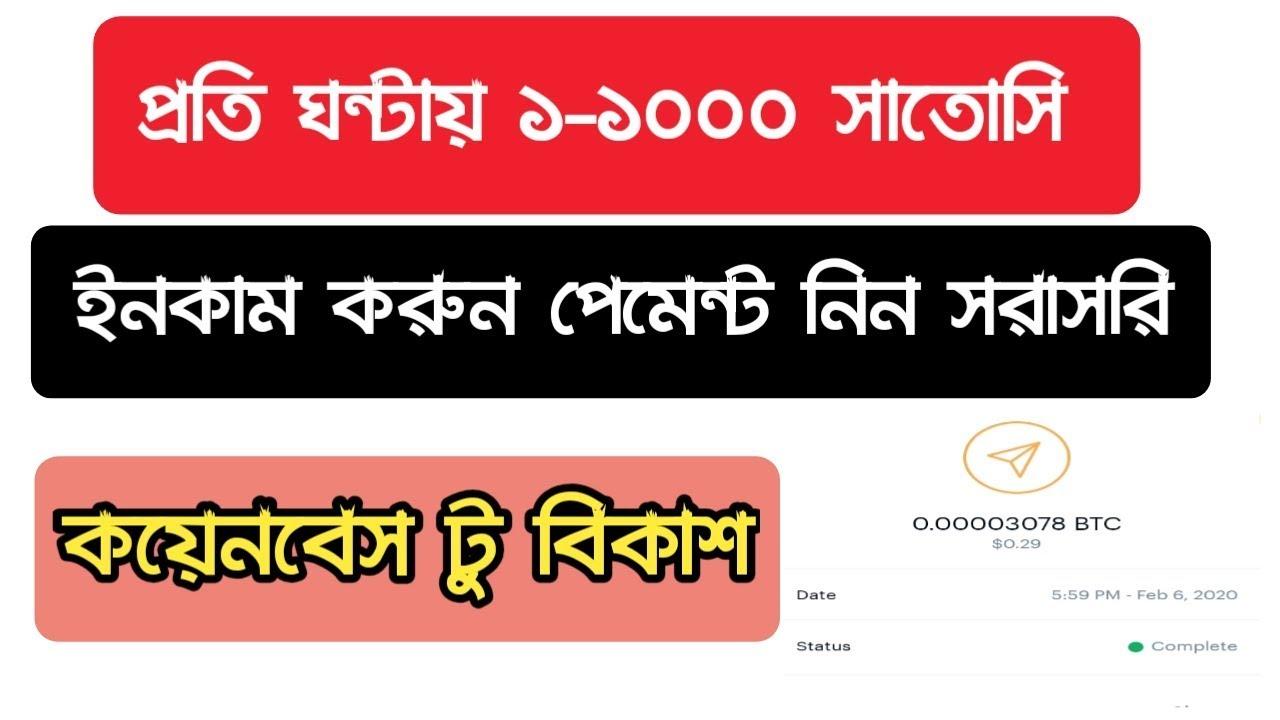 How to earn bitcoins bangla tutorial on c++ csgo lounge betting tutorial cz shotguns