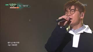 뮤직뱅크 Music Bank - 눈 떠보니 이별이더라 - 포맨 (Break Up In The Morning - 4MEN).20171027