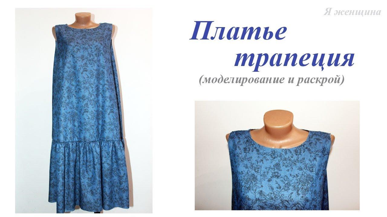 Летнее платье Трапеция. Моделирование и раскрой - YouTube