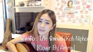 ตัดพ้อ : โก๊ะ นิพนธ์ (Koh Niphon) [Cover By Ammy]