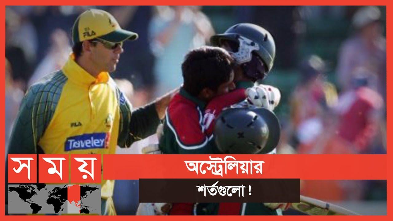 অস্ট্রেলিয়ার মামা বাড়ির আবদার!   Australia's Conditions   BD Cricket   BCB    Somoy TV