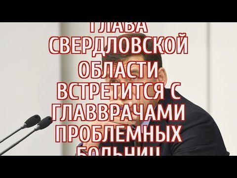 Губернатор Куйвашев собирает руководителей больниц после массового увольнения врачей