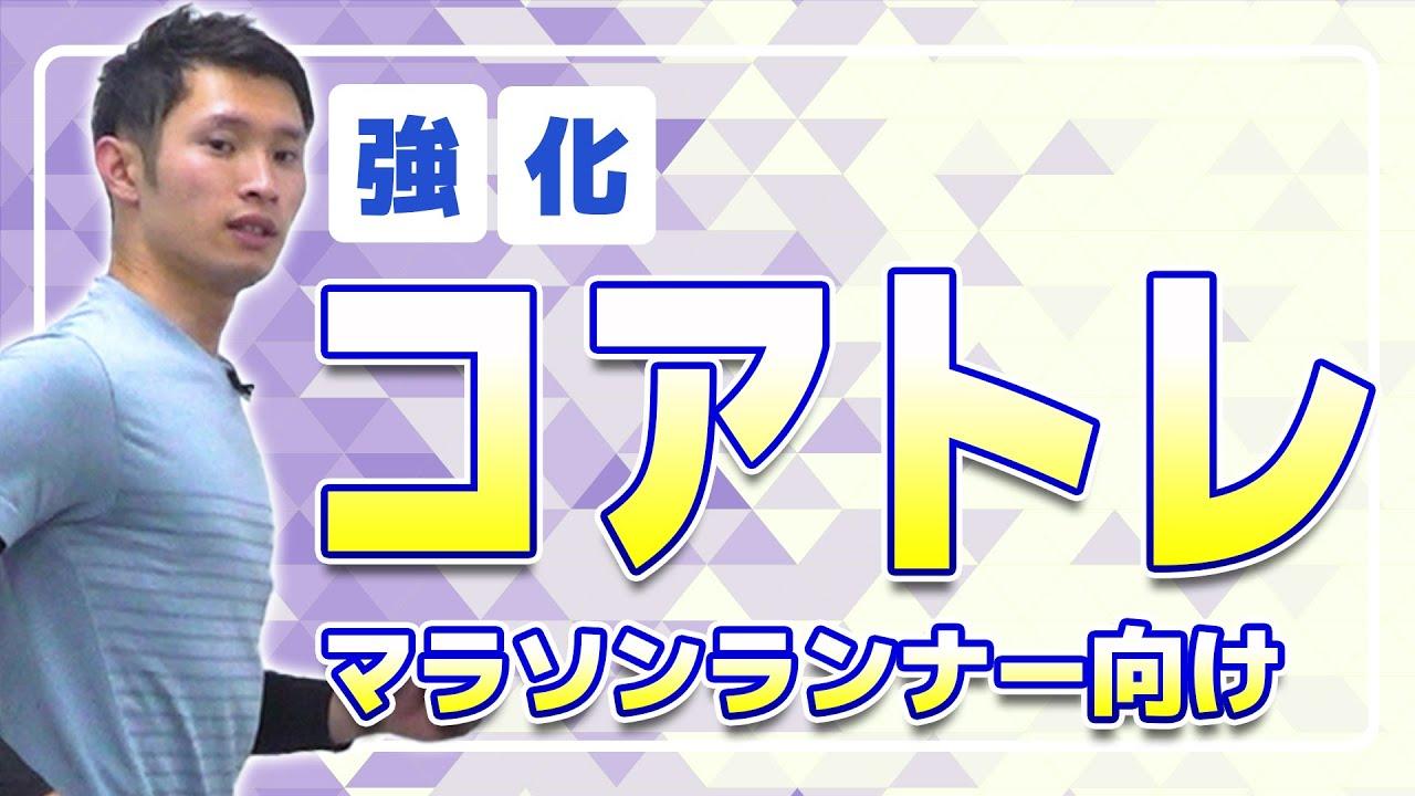 【体幹強化】フルマラソン中フォームをキープ!ランナー用コアトレ