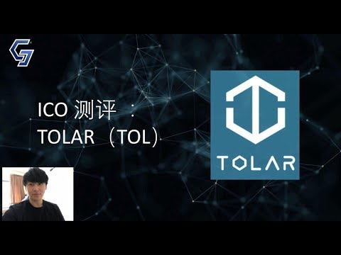 ICO Review: TOLAR (TOL) - ICO 中文测评 (With English subtitles)