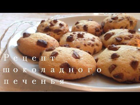 Как сделать шоколадное печенье в домашних условиях